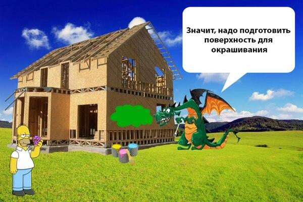 Руководство по окрашиванию фасадов из OSB: как и чем покрасить ОСБ плиту снаружи