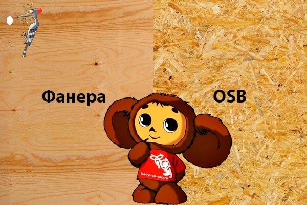 Как выбрать между фанерой и ОСБ: плюсы и минусы обоих материалов